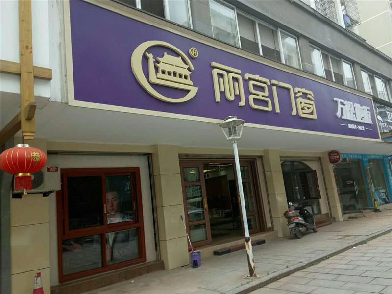 丽宫门窗江西吉安专卖店