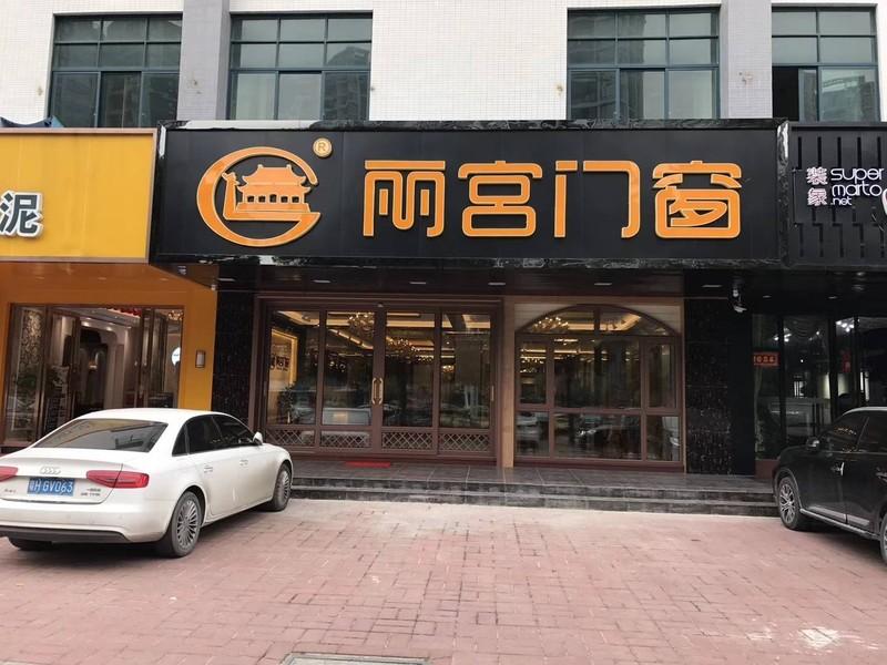 丽宫门窗肇庆专卖店