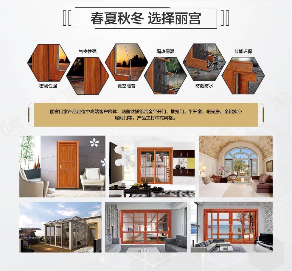 丽宫铝合金门窗加盟产品优势细节图